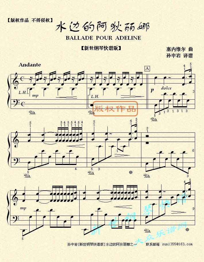 03 ★孙中岩[新世钢琴五线谱版]的克莱德曼钢琴曲作品展示