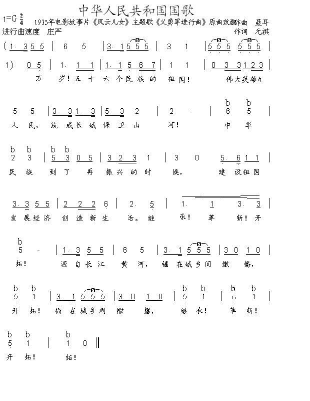 国歌》完整简谱乐谱