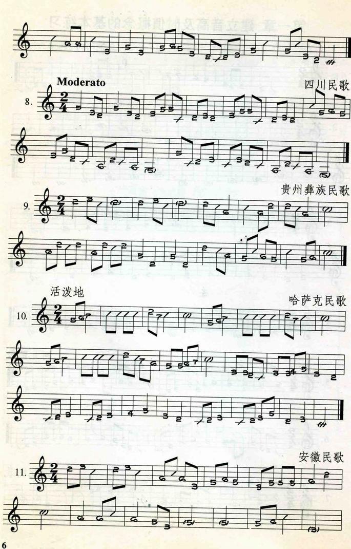 简单的发声练习谱子-由上海王亚庆先生提供的兰州李彦荣音乐教授的 五线简