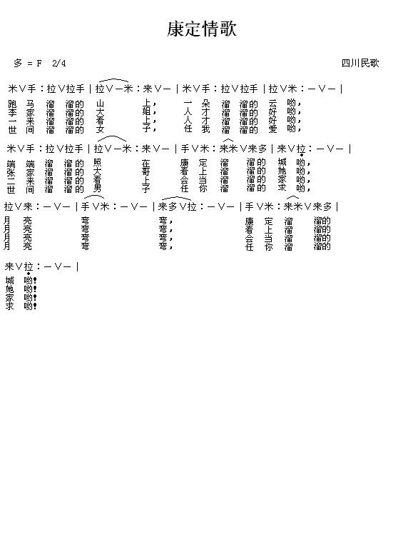 新简谱:康定情歌