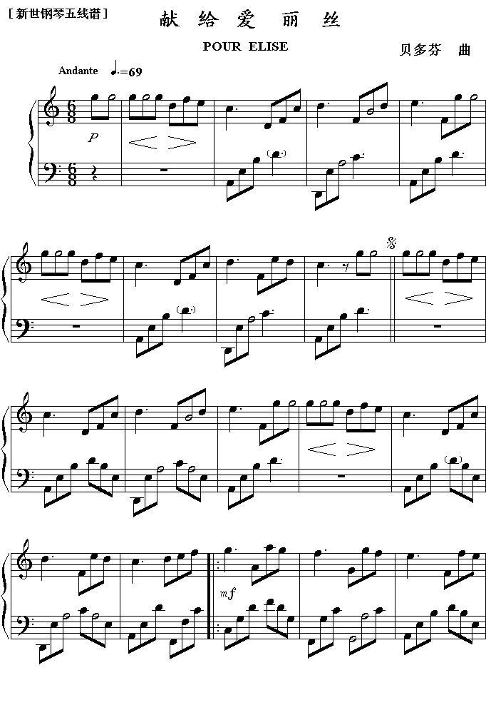 谱例   ★孙中岩[新世钢琴五线谱版]的克莱德曼钢琴曲作品展示